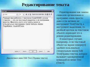 Редактирование текста Редактирование как замена символов организовано в прог
