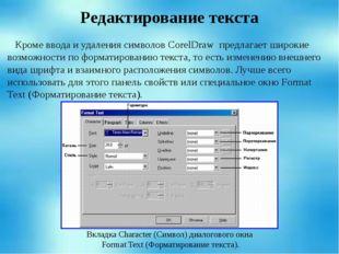 Кроме ввода и удаления символов CorelDraw предлагает широкие возможности по