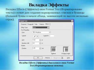 Вкладка Эффекты Вкладка Effects (Эффекты) окна Format Text (Форматирование т
