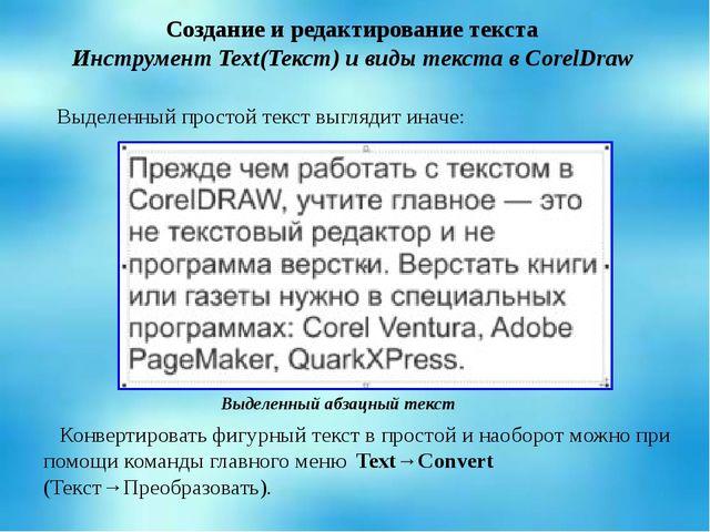 Выделенный простой текст выглядит иначе: Выделенный абзацный текст Конвертир...