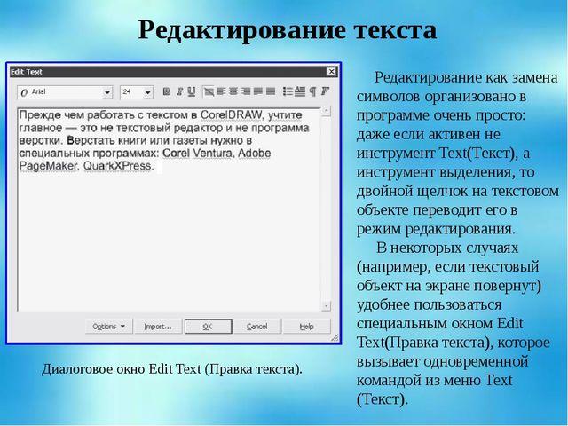 Редактирование текста Редактирование как замена символов организовано в прог...