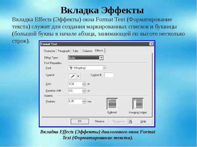 Вкладка Эффекты Вкладка Effects (Эффекты) окна Format Text (Форматирование т...