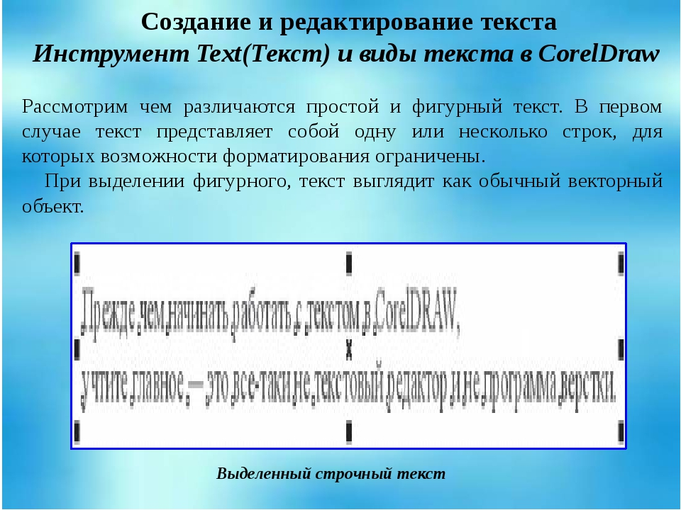 Создание и редактирование текста Инструмент Text(Текст) и виды текста в Core...
