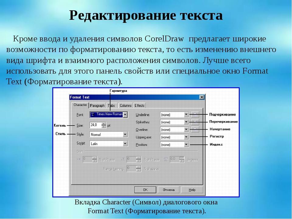 Кроме ввода и удаления символов CorelDraw предлагает широкие возможности по...
