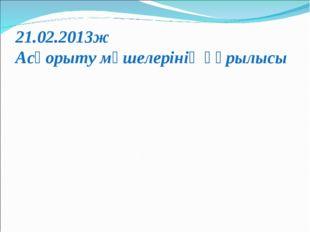 21.02.2013ж Асқорыту мүшелерінің құрылысы