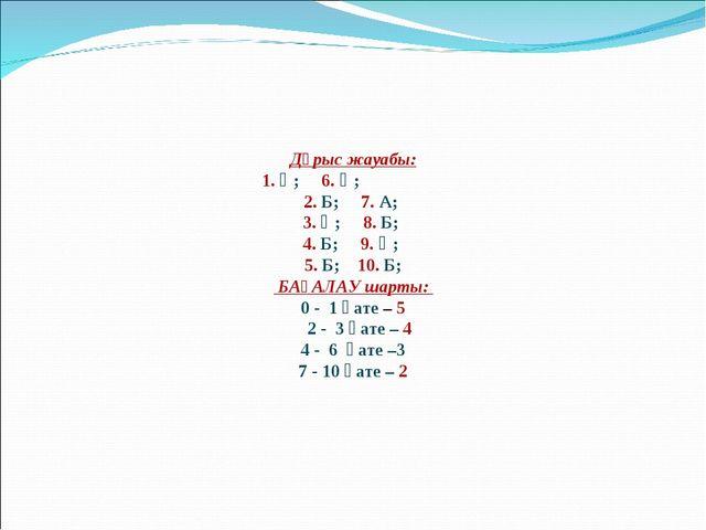 Дұрыс жауабы: 1. Ә; 6. Ә; 2. Б; 7. А; 3. Ә; 8. Б; 4. Б; 9. Ә; 5. Б; 10. Б; БА...
