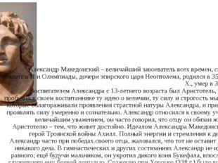Александр Македонский – величайший завоеватель всех времен, сын царяФилиппа