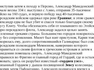 Приступив затем к походу в Персию, Александр Македонский в начале весны 334