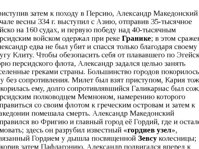 Приступив затем к походу в Персию, Александр Македонский в начале весны 334...