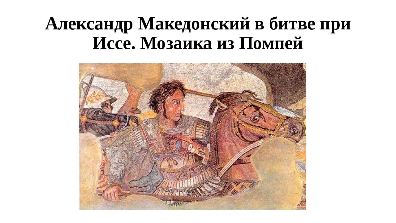 Александр Македонский в битве при Иссе. Мозаика из Помпей