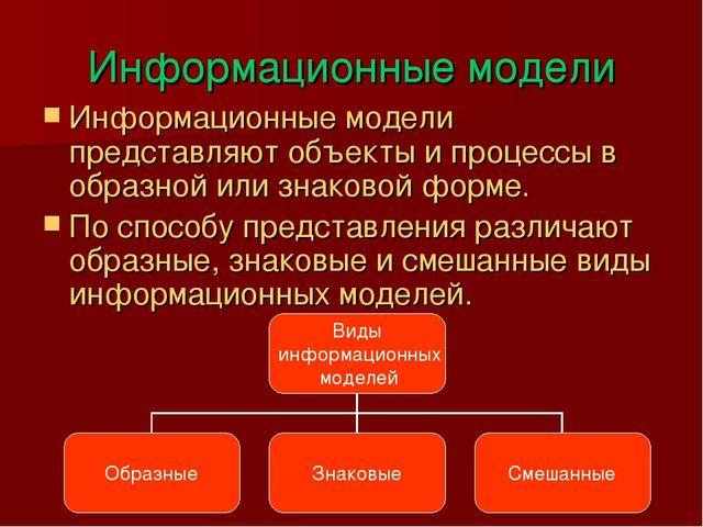 Информационные модели Информационные модели представляют объекты и процессы в...