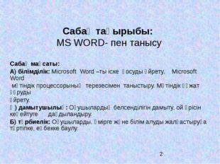 Сабақ тақырыбы: MS WORD- пен танысу Сабақ мақсаты: А) бiлiмдiлiк: Microso