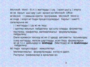 Microsoft Word - бұл құжаттарды құру, қарап шығу, өзгерту және басып шығару