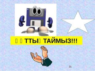 «Стандартты құрал –саймандар» тақтасы MS Word пен жұмыс істей отырып екі құр