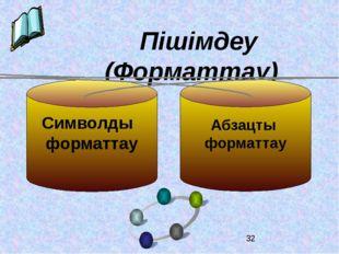 Абзац дегеніміз – мағыналық мазмұны бойынша топталған жолдар тізбегі. Жолд