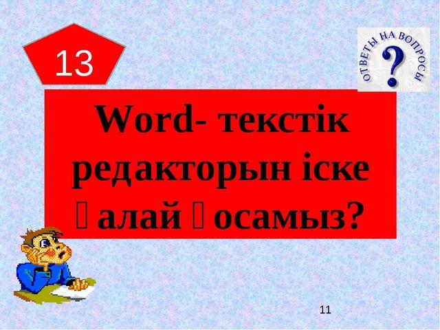 13 Word- текстік редакторын іске қалай қосамыз?