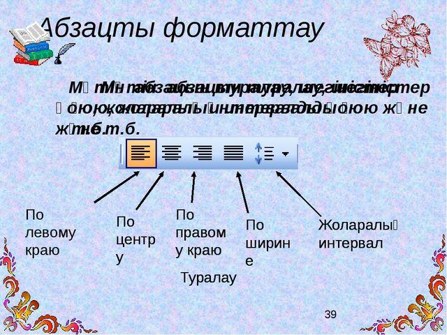 Меню командасы: ФОРМАТ - АБЗАЦ
