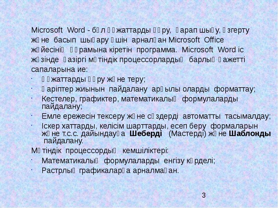 Microsoft Word - бұл құжаттарды құру, қарап шығу, өзгерту және басып шығару...