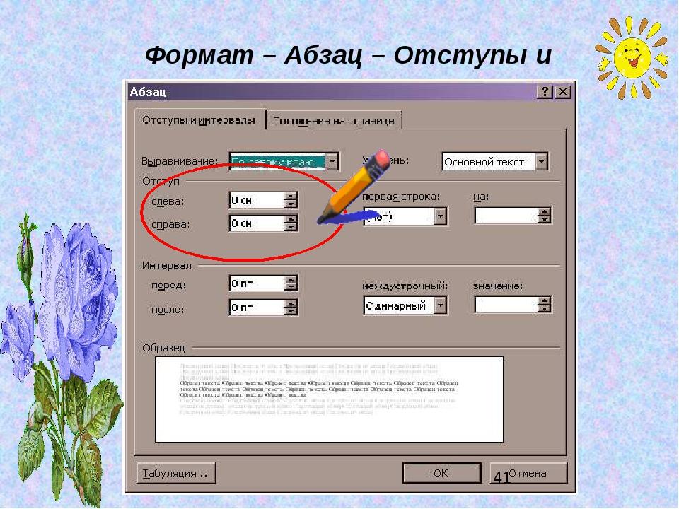 Как сделать двойной отступ - Ubolussur.ru
