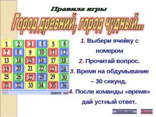 1. Выбери ячейку с номером 2. Прочитай вопрос. 3. Время на обдумывание – 30 с