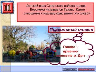 Детский парк Советского района города Воронежа называется Танаис. Какое отнош