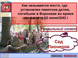 Как называется место, где установлен памятник детям, погибшим в Воронеже во