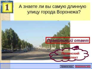 А знаете ли вы самую длинную улицу города Воронежа? Правильный ответ Ленински