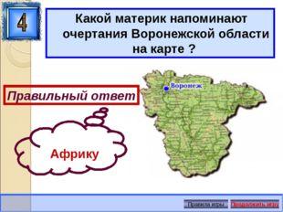 Какой материк напоминают очертания Воронежской области на карте ? Правильный