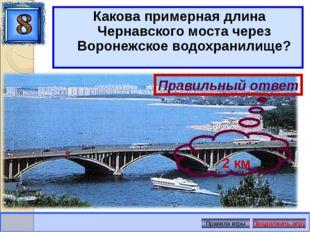 Какова примерная длина Чернавского моста через Воронежское водохранилище? Пра