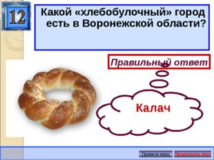 Какой «хлебобулочный» город есть в Воронежской области? Правильный ответ Кала