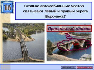 Сколько автомобильных мостов связывают левый и правый берега Воронежа? Правил