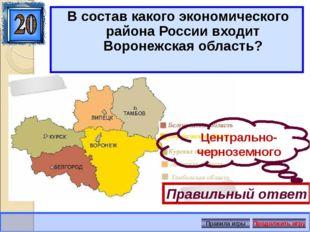 В состав какого экономического района России входит Воронежская область? Прав