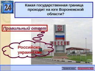 Какая государственная граница проходит на юге Воронежской области? Правильный