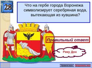 Что на гербе города Воронежа символизирует серебряная вода, вытекающая из кув