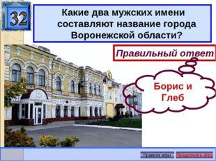 Какие два мужских имени составляют название города Воронежской области? Прави