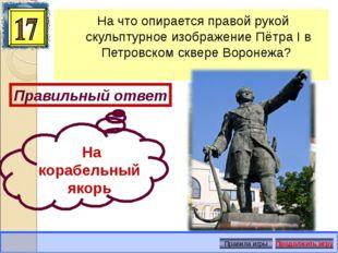 На что опирается правой рукой скульптурное изображение Пётра I в Петровском с
