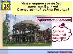 Чем в мирное время был памятник Великой Отечественной войны Ротонда? Правильн