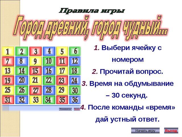 1. Выбери ячейку с номером 2. Прочитай вопрос. 3. Время на обдумывание – 30 с...