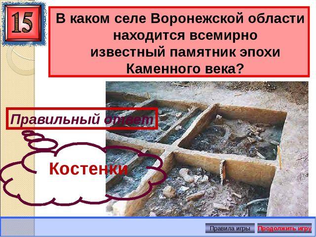 В каком селе Воронежской области находится всемирно известныйпамятник эпохи...