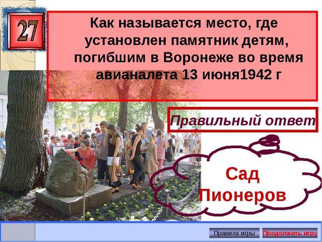 Как называется место, где установлен памятник детям, погибшим в Воронеже во...