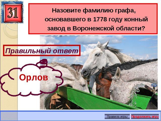 Назовите фамилию графа, основавшего в 1778 году конный завод в Воронежской об...