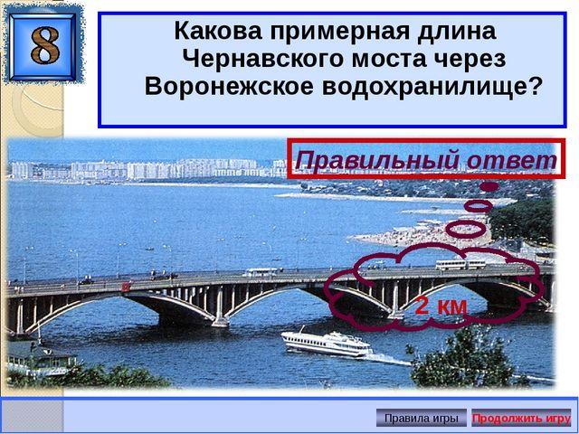 Какова примерная длина Чернавского моста через Воронежское водохранилище? Пра...