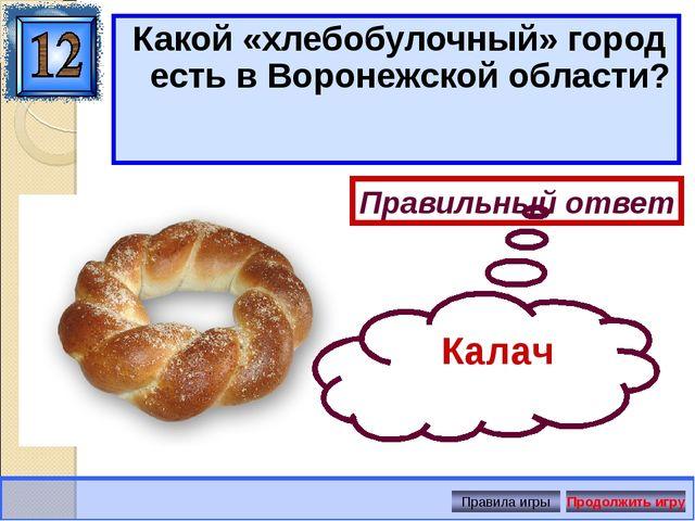 Какой «хлебобулочный» город есть в Воронежской области? Правильный ответ Кала...