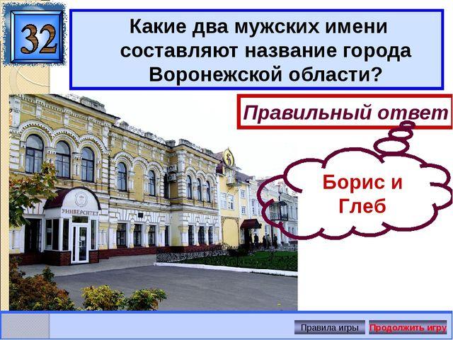 Какие два мужских имени составляют название города Воронежской области? Прави...