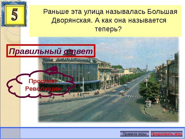 Раньше эта улица называлась Большая Дворянская. А как она называется теперь?...