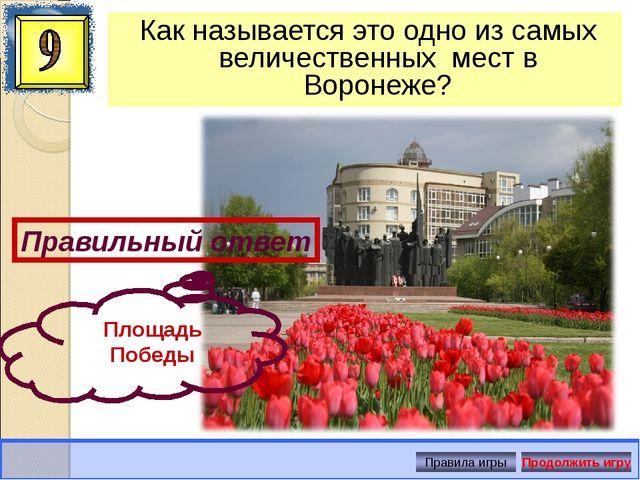 Как называется это одно из самых величественных мест в Воронеже? Правильный о...
