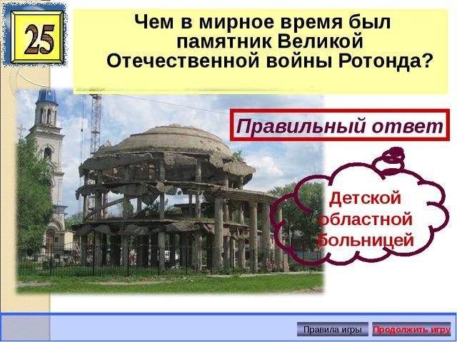 Чем в мирное время был памятник Великой Отечественной войны Ротонда? Правильн...