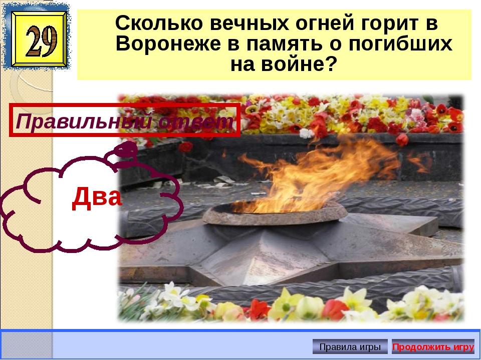 Сколько вечных огней горит в Воронеже в память о погибших на войне? Правильны...