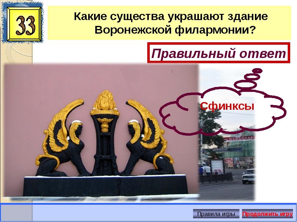 Какие существа украшают здание Воронежской филармонии? Правильный ответ Сфинк...