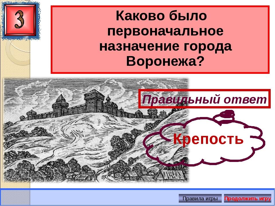 Каково было первоначальное назначение города Воронежа? Правильный ответ Крепо...